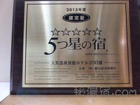 法師温泉長寿館3-82