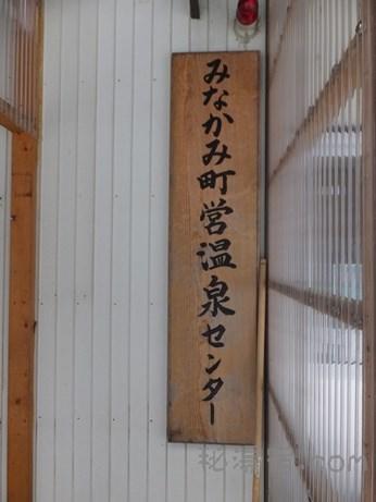 月夜野温泉 三峰の湯4