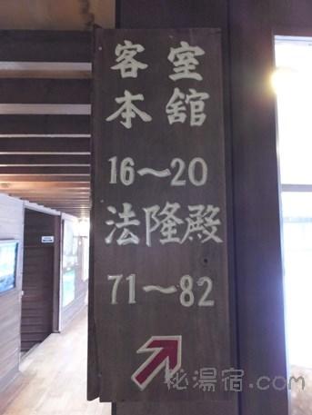法師温泉長寿館3-101