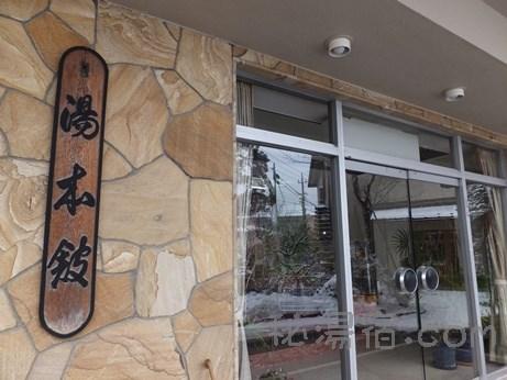 湯宿温泉湯本館2