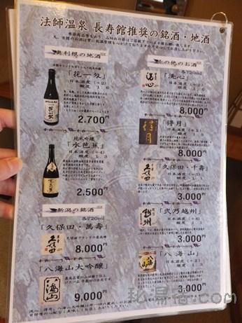 法師温泉長寿館3-160