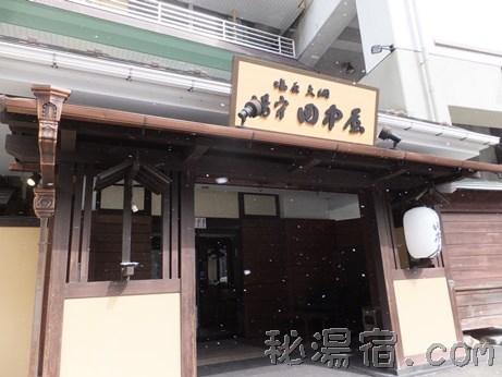 塩原温泉郷 大網温泉 湯守田中屋 日帰り入浴 ★★★