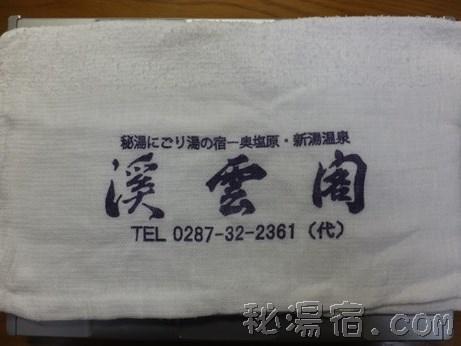 渓雲閣100