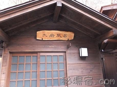 元湯甲子温泉大黒屋3-74