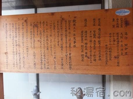 湯守田中屋29