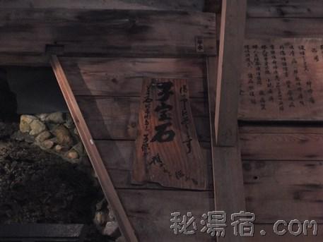 元湯甲子温泉大黒屋3-64