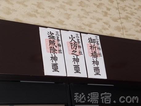 湯守田中屋31
