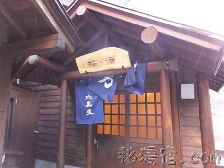 元湯甲子温泉大黒屋3-75