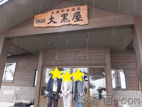元湯 甲子温泉 旅館大黒屋 宿泊 その1 お部屋編 ★★★★