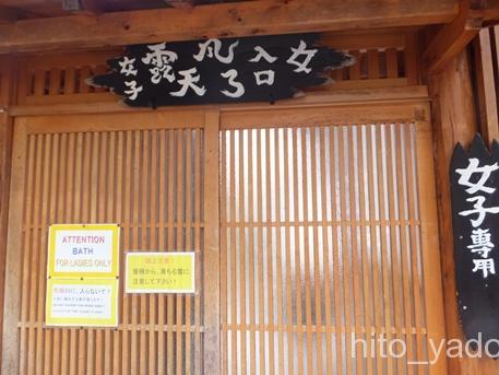 宝川温泉34