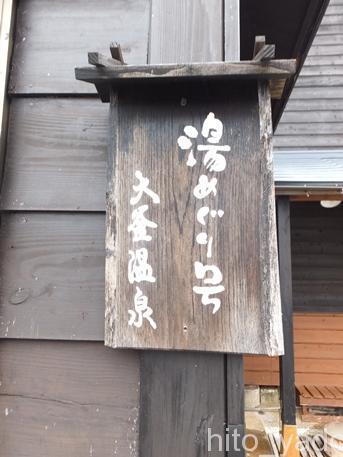 大釜温泉28