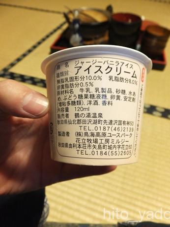 鶴の湯91