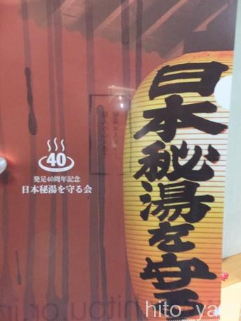 貝掛温泉3-file