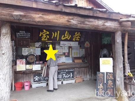 宝川温泉2