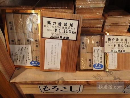 鶴の湯-土産105