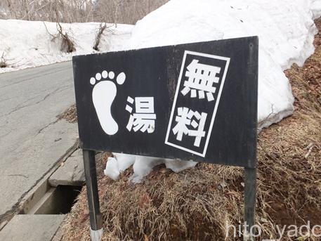 大釜温泉34