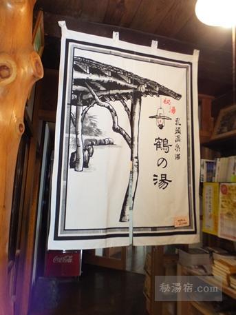鶴の湯-土産113