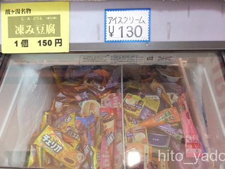 酸ヶ湯53