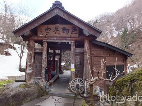 宝川温泉23