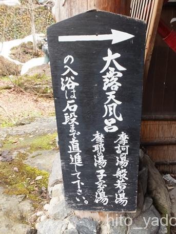 宝川温泉24