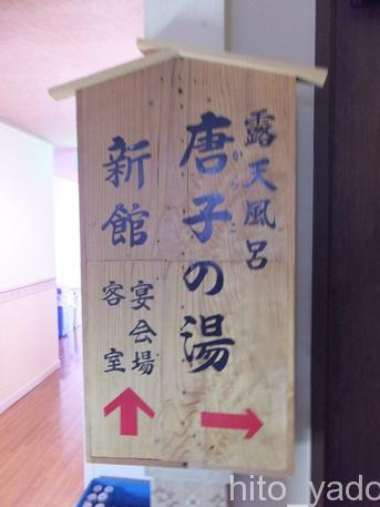蟹場温泉8