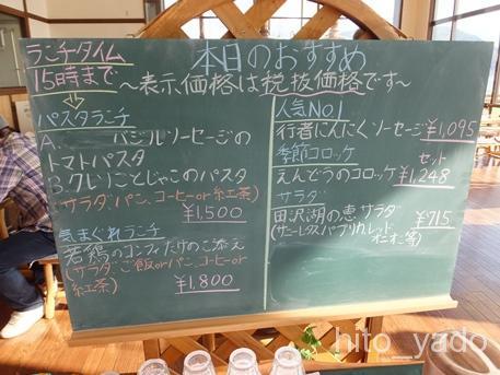 田沢湖ORAE3
