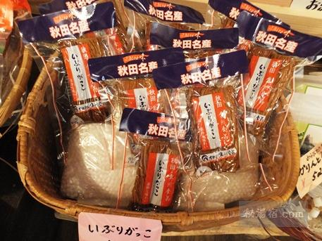 鶴の湯-土産101