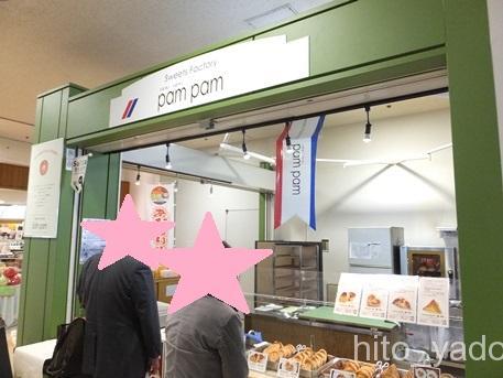 Sweets Factory PamPam の青森りんごアップルパイ ★★★