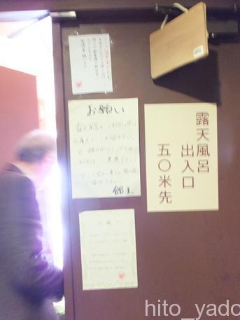 蟹場温泉9