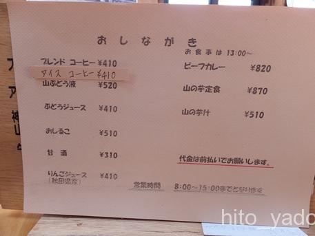 鶴の湯143
