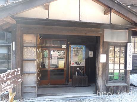 鶴の湯117