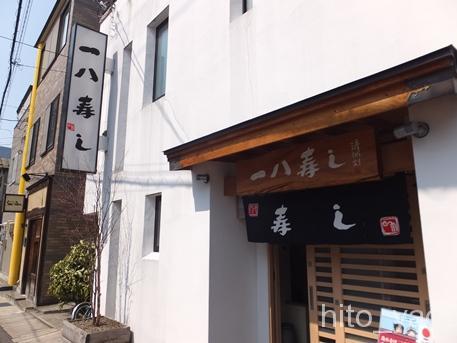 一八寿司1