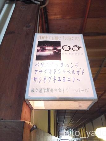 酸ヶ湯30