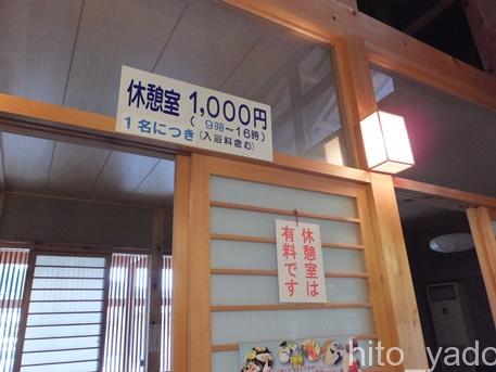 遠刈田温泉神の湯19