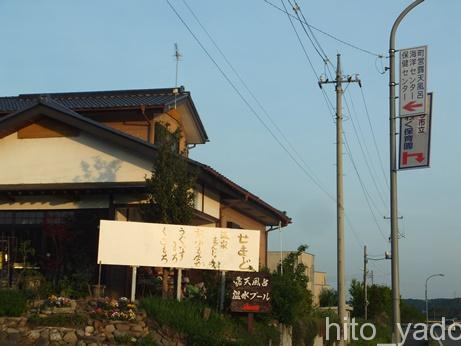 喜連川第二露天風呂1