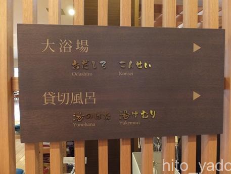 奥日光森のホテル114
