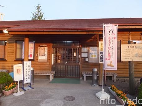 喜連川温泉 露天風呂 (市営第二温泉浴場)★★★★
