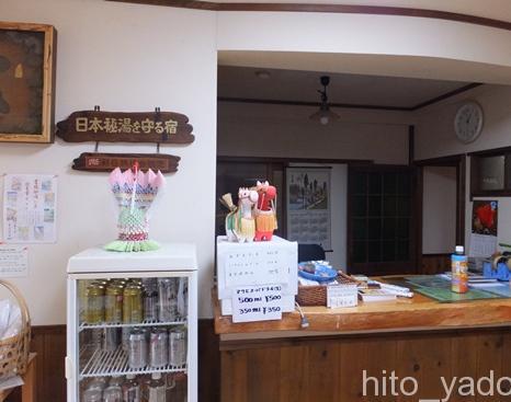 五色温泉 宗川旅館5