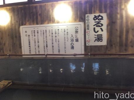 遠刈田温泉神の湯12