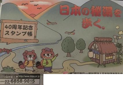日本秘湯を守る会 40周年記念 スタンププラスワンキャンペーン