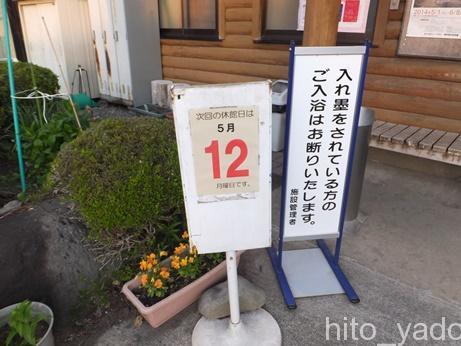 喜連川第二露天風呂8