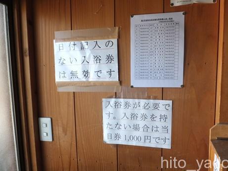 湯ノ花温泉 弘法の湯8