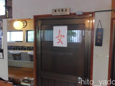 鎌先 最上屋旅館9