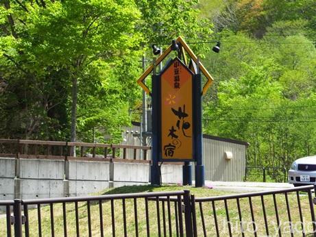 小豆温泉花木の宿2