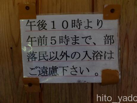 湯ノ花温泉 天神の湯3