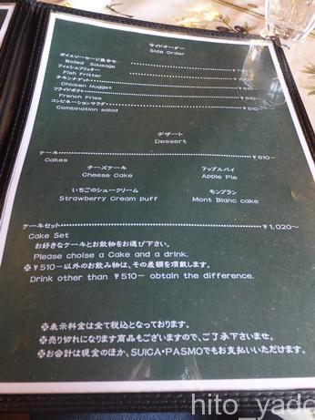 中禅寺金谷ホテル54