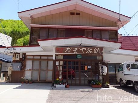 尾瀬檜枝岐温泉 かぎや旅館