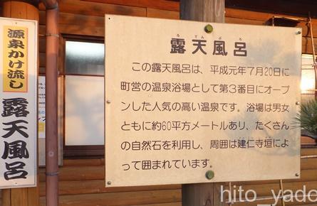 喜連川第二露天風呂5