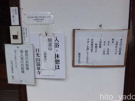 日光湯元 温泉寺15