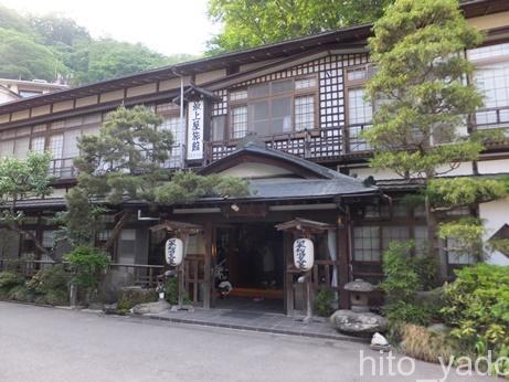 鎌先温泉 最上屋旅館 日帰り入浴 ★★★